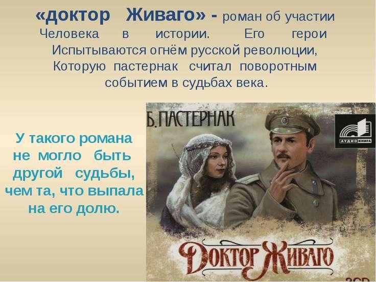 «доктор Живаго» - роман об участии Человека в истории. Его герои Испытываются...