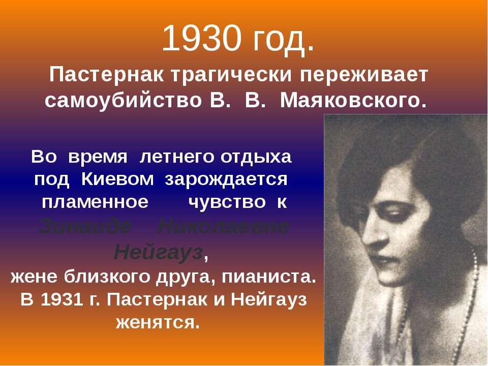 1930 год. Пастернак трагически переживает самоубийство В. В. Маяковского. Во ...