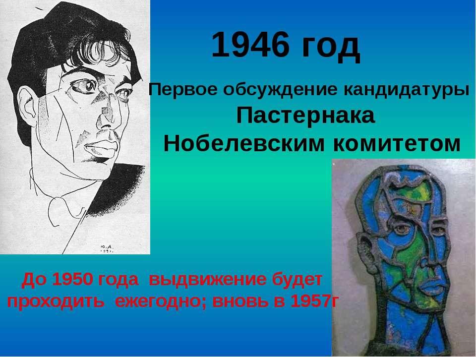 1946 год Первое обсуждение кандидатуры Пастернака Нобелевским комитетом До 19...