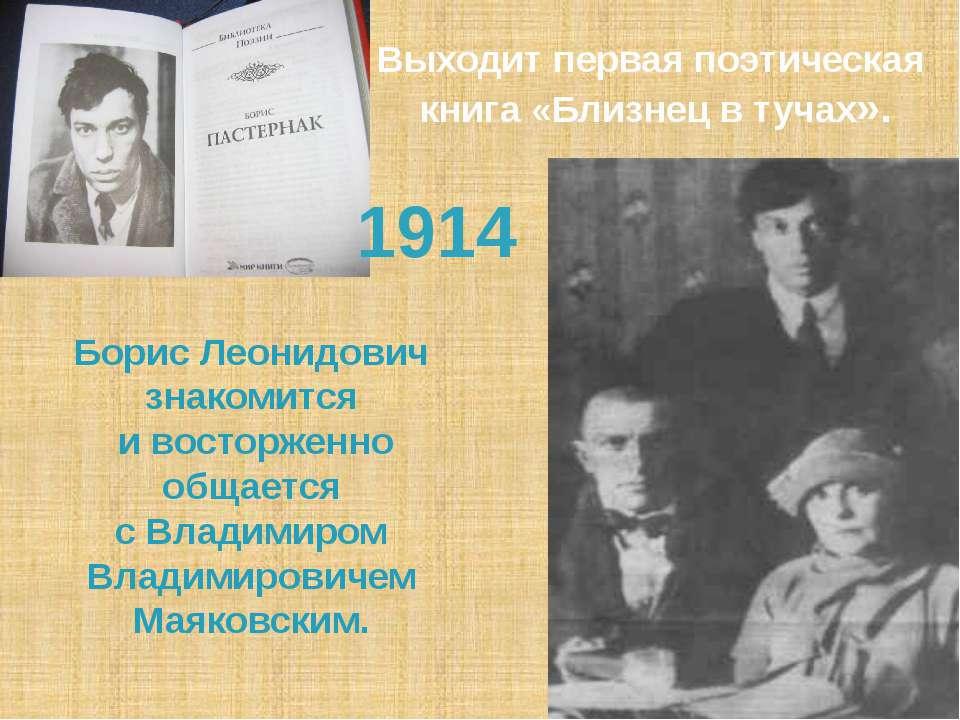 1914 Выходит первая поэтическая книга «Близнец в тучах». Борис Леонидович зна...