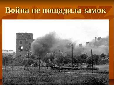 Война не пощадила замок
