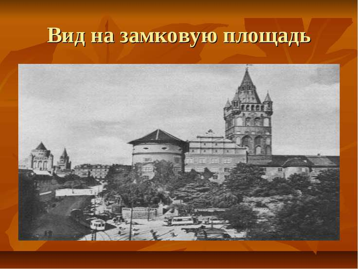 Вид на замковую площадь