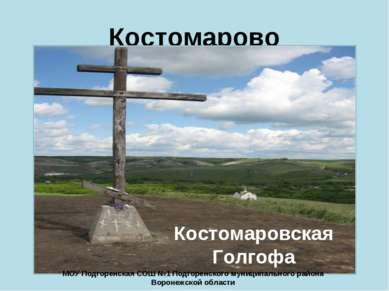 Костомарово Костомаровская Голгофа МОУ Подгоренская СОШ №1 Подгоренского муни...