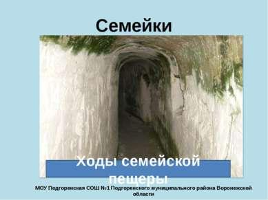 Семейки Ходы семейской пещеры МОУ Подгоренская СОШ №1 Подгоренского муниципал...