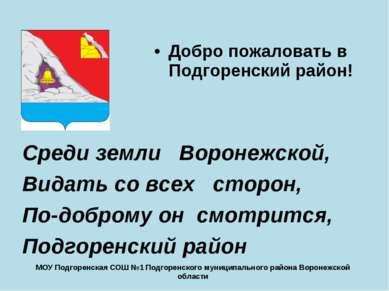 Среди земли Воронежской, Видать со всех сторон, По-доброму он смотрится, Подг...