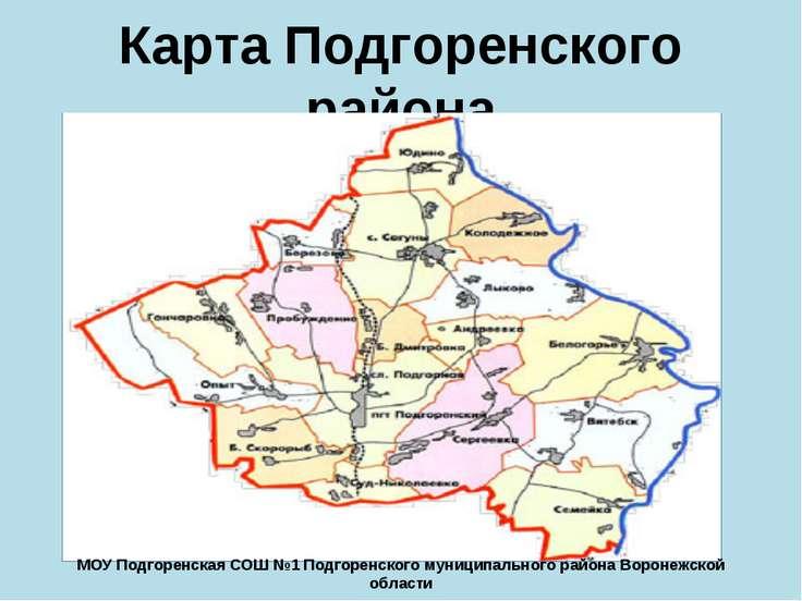 Карта Подгоренского района МОУ Подгоренская СОШ №1 Подгоренского муниципально...