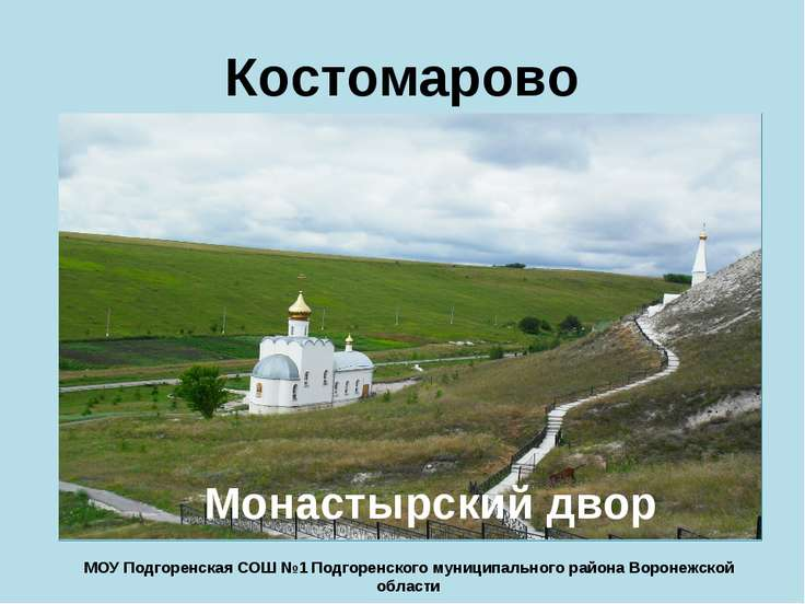 Костомарово Монастырский двор МОУ Подгоренская СОШ №1 Подгоренского муниципал...