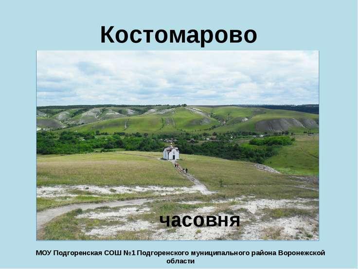 Костомарово часовня МОУ Подгоренская СОШ №1 Подгоренского муниципального райо...