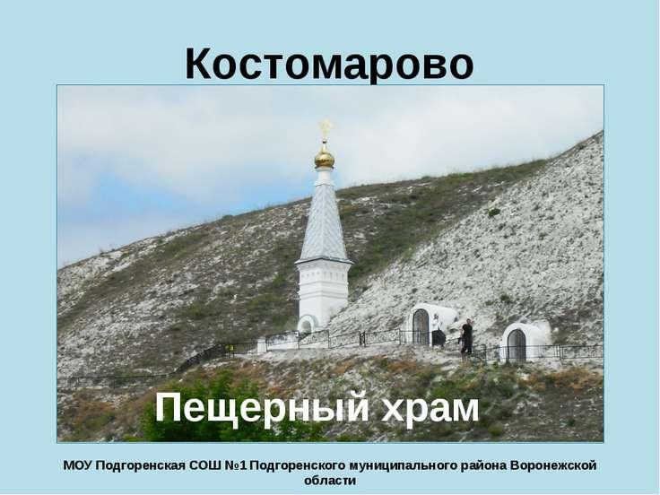 Костомарово Пещерный храм МОУ Подгоренская СОШ №1 Подгоренского муниципальног...