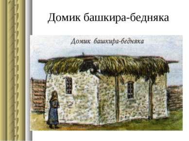 Домик башкира-бедняка