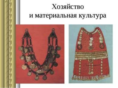 Хозяйство и материальная культура