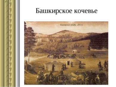 Башкирское кочевье