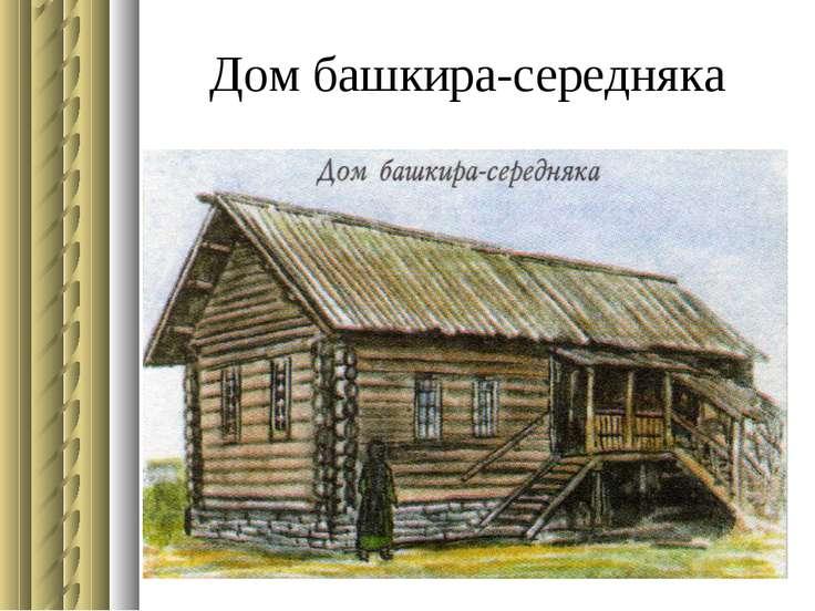 Дом башкира-середняка