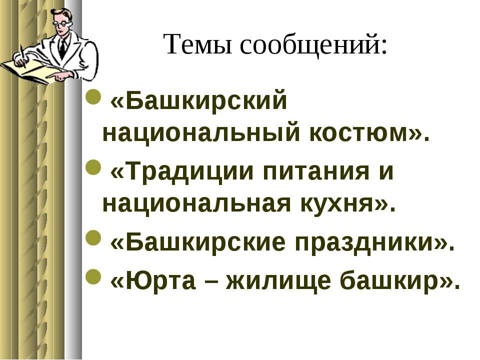 Темы сообщений: «Башкирский национальный костюм». «Традиции питания и национа...