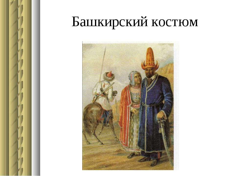 Башкирский костюм