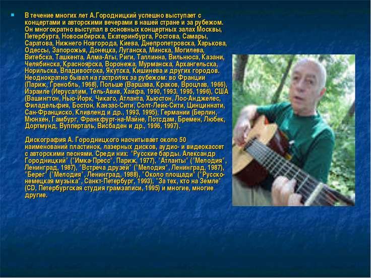 В течение многих лет А.Городницкий успешно выступает с концертами и авторским...