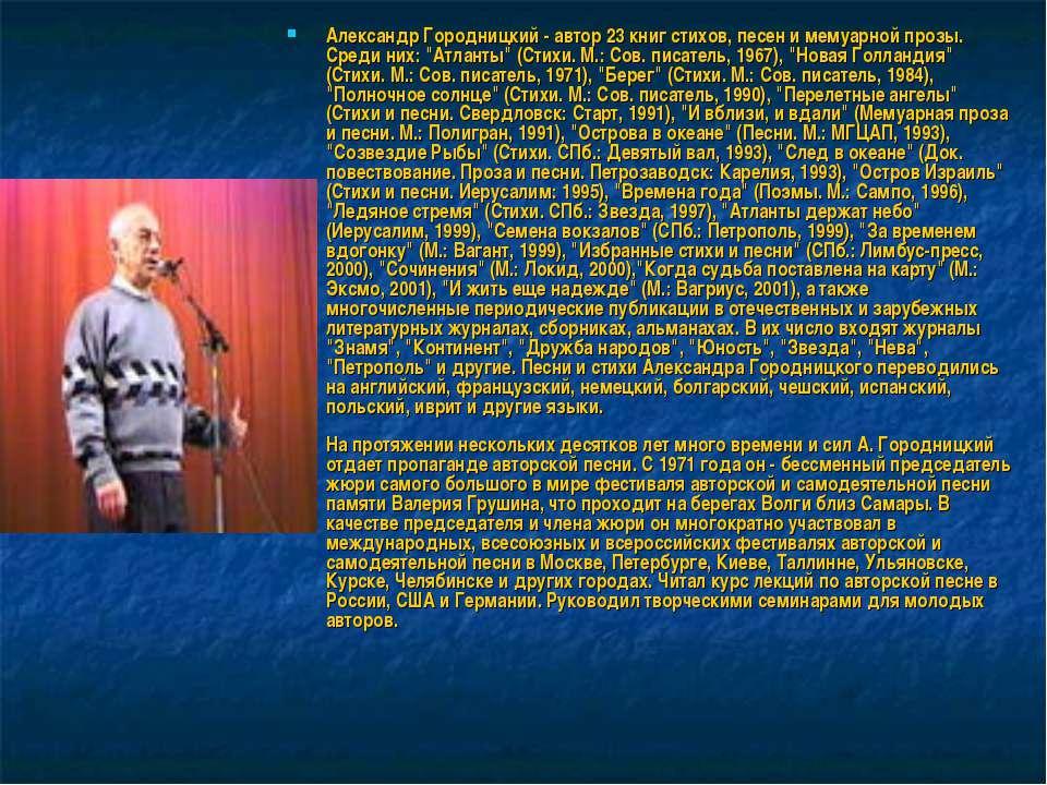 Александр Городницкий - автор 23 книг стихов, песен и мемуарной прозы. Среди ...