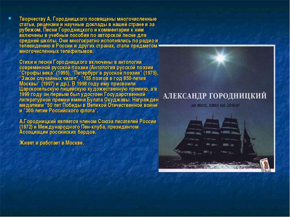 Творчеству А. Городницкого посвящены многочисленные статьи, рецензии и научны...