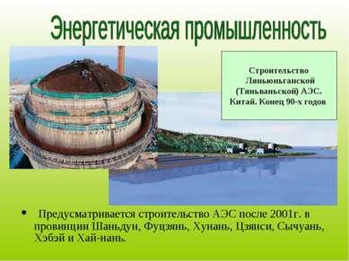 Предусматривается строительство АЭС после 2001г. в провинции Шаньдун, Фуцзянь...