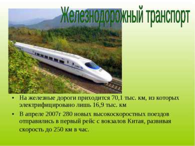 На железные дороги приходится 70,1 тыс. км, из которых электрифицировано лишь...