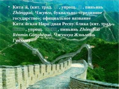 Кита й, (кит. трад. 中國, упрощ. 中国, пиньинь Zhōngguó, Чжунго, буквально: «...
