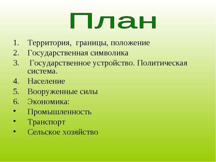 Территория, границы, положение Государственная символика Государственное устр...