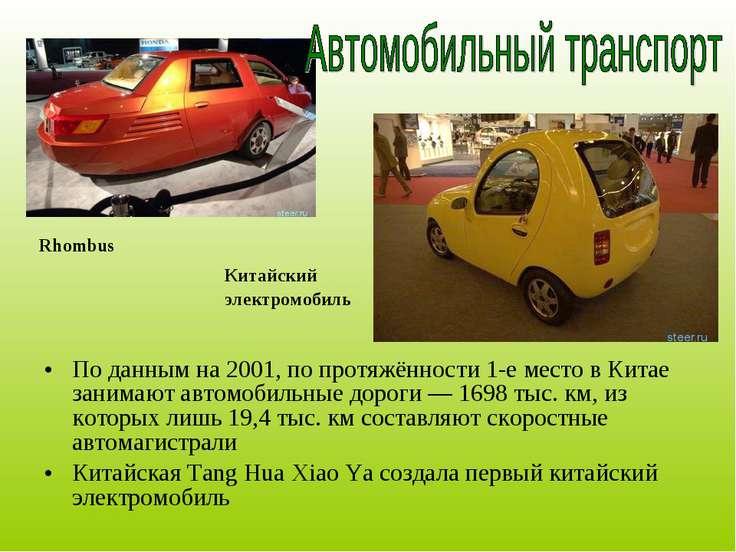 По данным на 2001, по протяжённости 1-е место в Китае занимают автомобильные ...