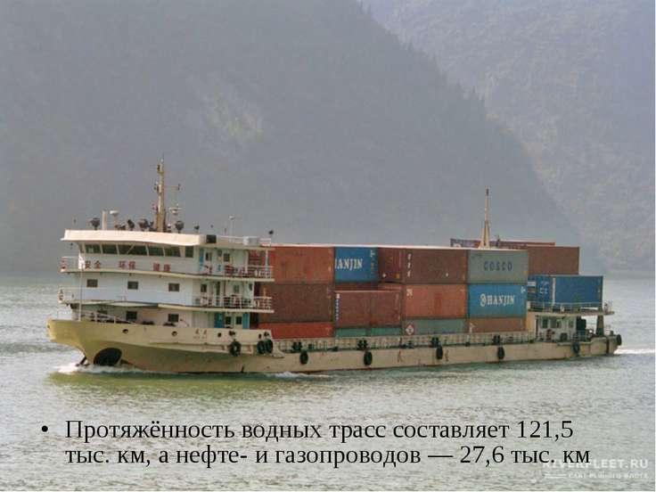 Протяжённость водных трасс составляет 121,5 тыс. км, а нефте- и газопроводов ...
