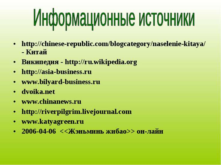 http://chinese-republic.com/blogcategory/naselenie-kitaya/ - Китай Википедия ...