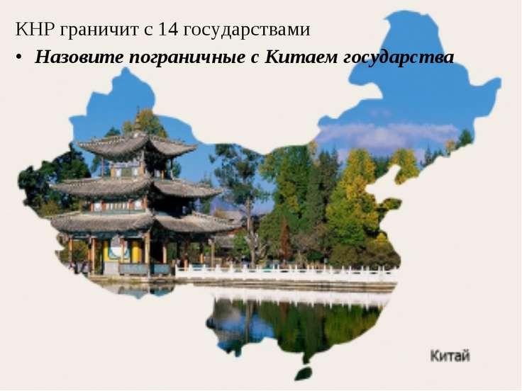 КНР граничит с 14 государствами Назовите пограничные с Китаем государства