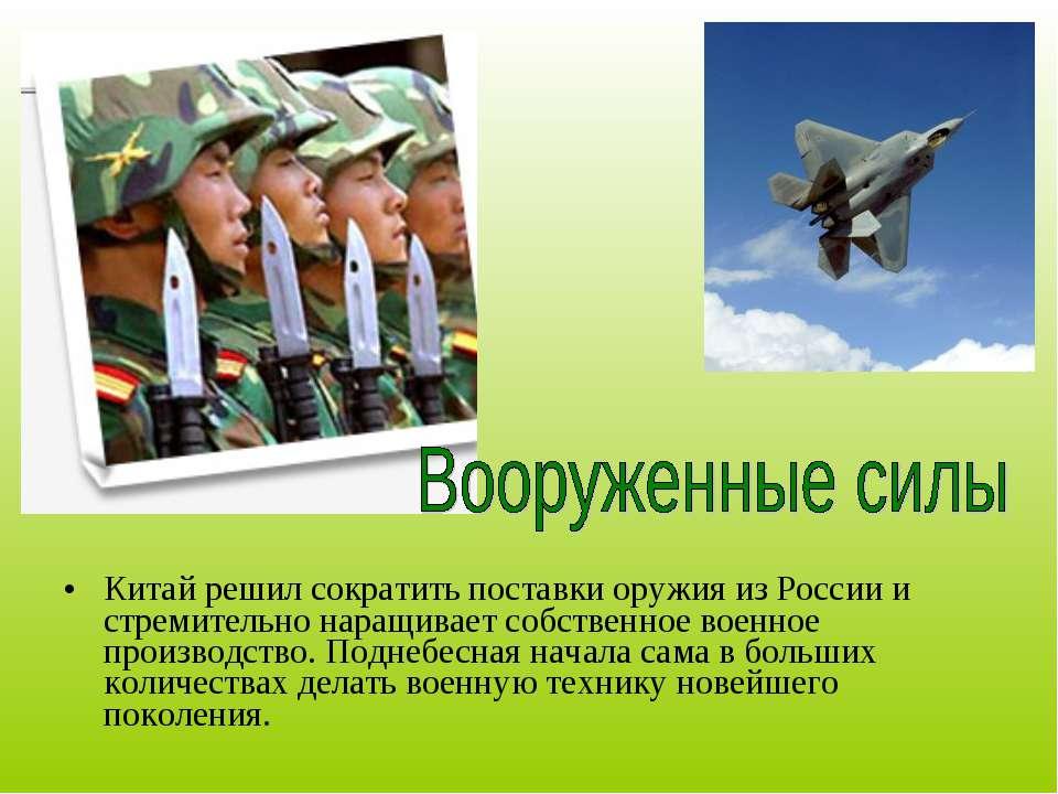 Китай решил сократить поставки оружия из России и стремительно наращивает соб...