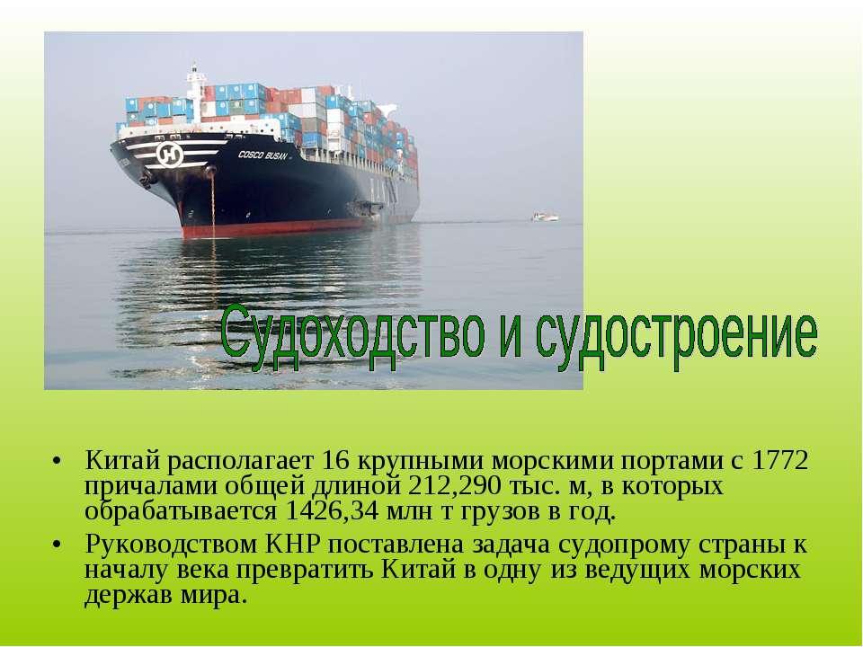 Китай располагает 16 крупными морскими портами с 1772 причалами общей длиной ...