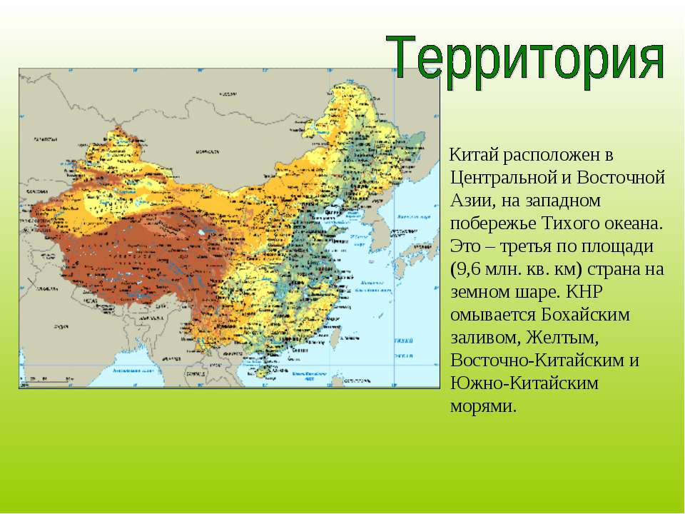Китай расположен в Центральной и Восточной Азии, на западном побережье Тихого...