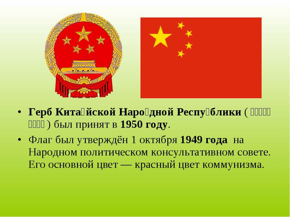 Герб Кита йской Наро дной Респу блики (中华人民共和国国徽) был принят в 1950 ...