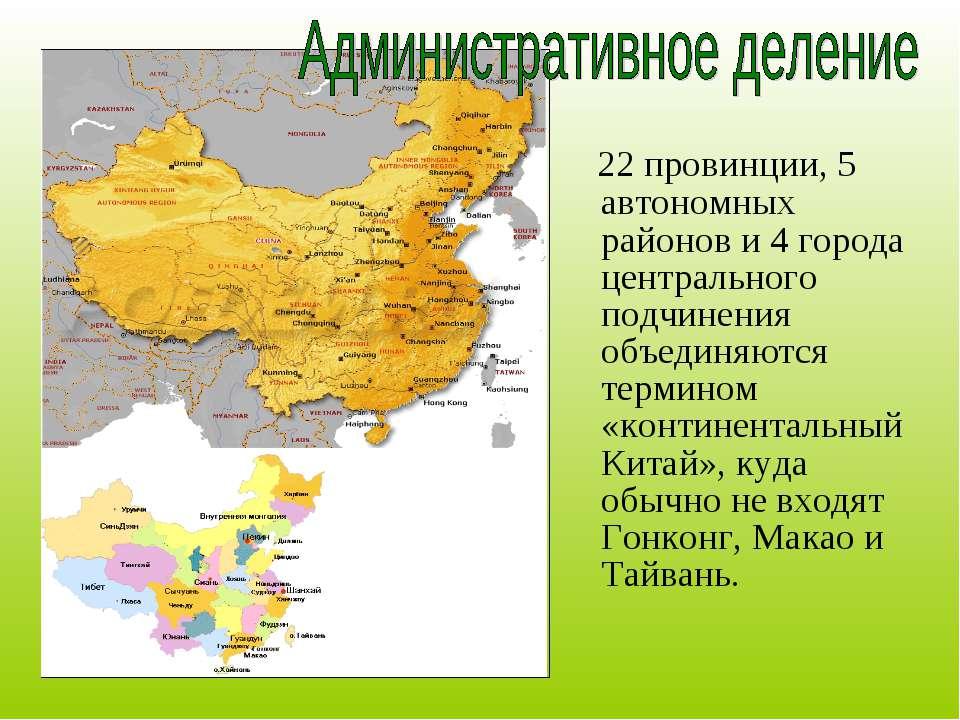 22 провинции, 5 автономных районов и 4 города центрального подчинения объедин...