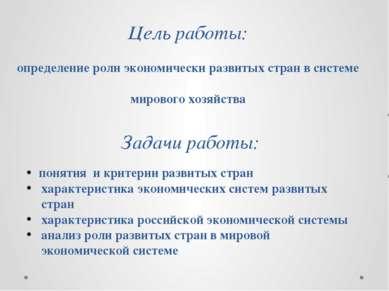 Цель работы: определение роли экономически развитых стран в системе мирового ...