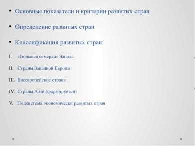 Основные показатели и критерии развитых стран Определение развитых стран Клас...