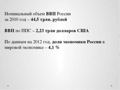Номинальный объем ВВП России за 2010 год – 44,5 трлн. рублей ВВП по ППС – 2,2...