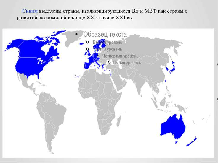Синим выделены страны, квалифицирующиеся ВБ и МВФ как страны с развитой э...
