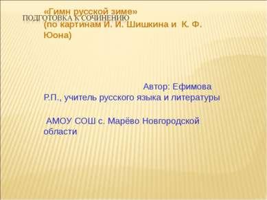 «Гимн русской зиме» (по картинам И. И. Шишкина и К. Ф. Юона) Автор: Ефимова Р...
