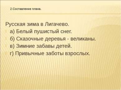 Русская зима в Лигачево. а) Белый пушистый снег. б) Сказочные деревья - велик...