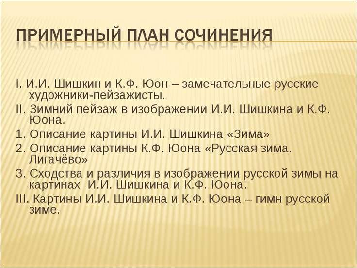 I. И.И. Шишкин и К.Ф. Юон – замечательные русские художники-пейзажисты. II. З...