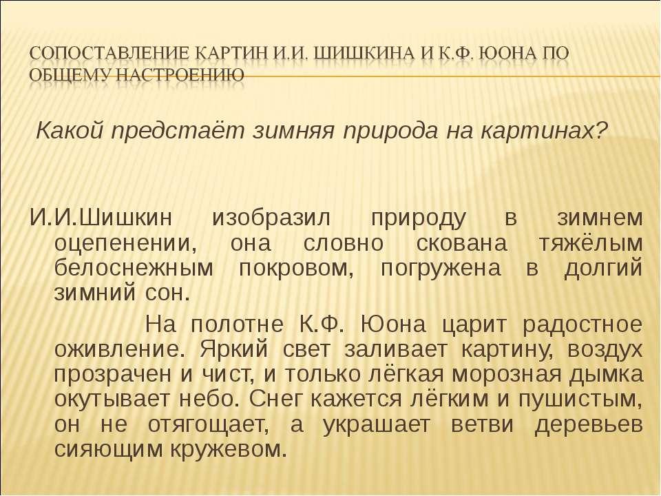 Какой предстаёт зимняя природа на картинах? И.И.Шишкин изобразил природу в зи...