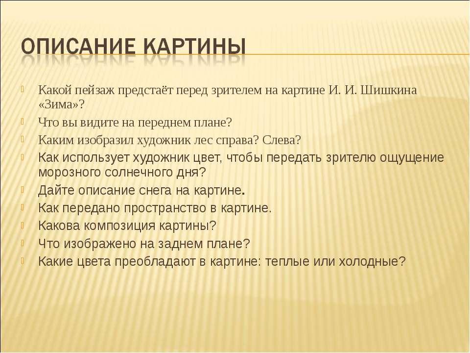 Какой пейзаж предстаёт перед зрителем на картине И. И. Шишкина «Зима»? Что вы...