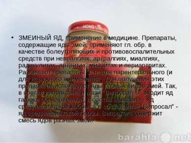ЗМЕИНЫЙ ЯД, применение в медицине. Препараты, содержащие яды змей, применяют ...