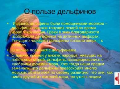 О пользе дельфинов Издавна дельфины были помощниками моряков – дельфины спаса...