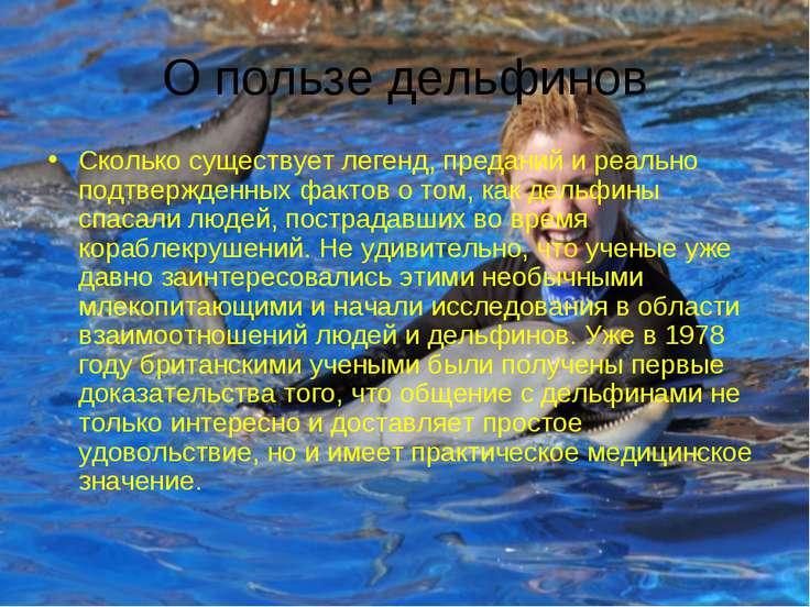 О пользе дельфинов Сколько существует легенд, преданий и реально подтвержденн...
