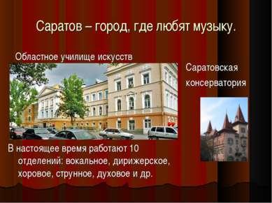 Саратов – город, где любят музыку. Областное училище искусств В настоящее вре...
