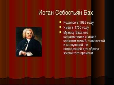 Иоган Себостьян Бах Родился в 1685 году Умер в 1750 году Музыку Баха его совр...