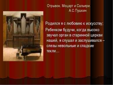 Отрывок. Моцарт и Сальери. А.С.Пушкин Родился я с любовию к искусству; Ребенк...